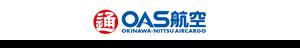 沖縄日通エアカーゴサービス
