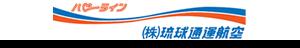 琉球通運航空